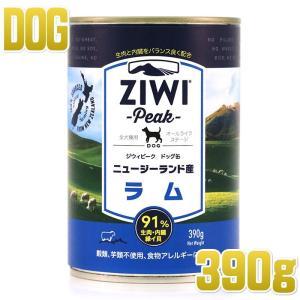 最短賞味2022.1・ジウィピーク 犬用 ドッグ缶 ラム 390g ウェット穀物不使用ドッグフード ジーウィーピーク ZiwiPeak 正規品 zi94405|nekokin