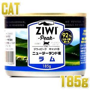 最短賞味2021.10・ジウィピーク 猫用 キャット缶 ラム 185g ウェット 総合栄養食 Ziwipeak ジーウィーピーク 正規品 zi94429|nekokin