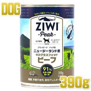 最短賞味2022.2・ジウィピーク 犬用 ドッグ缶 NZグラスフェッドビーフ 390g ウェットドッグフード ジーウィーピーク ZiwiPeak 正規品 zi94467|nekokin