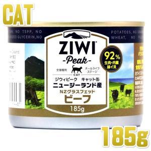 最短賞味2021.8・ジウィピーク 猫用 キャット缶 NZグラスフェッドビーフ 185g ウェット 総合栄養食 Ziwipeak ジーウィーピーク 正規品 zi94481|nekokin