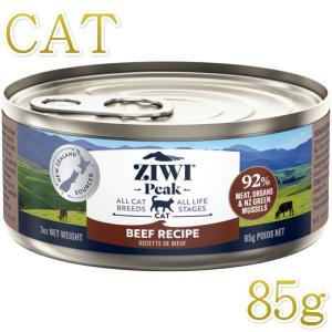 最短賞味2021.7・ジウィピーク 猫用 キャット缶 NZグラスフェッドビーフ 85g ウェット 総合栄養食 Ziwipeak ジーウィーピーク 正規品 zi94504|nekokin