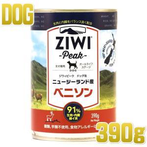 最短賞味2022.1・ジウィピーク 犬缶 ベニソン 390g 全年齢ウェット ドッグフード総合栄養食 ZiwiPeak 正規品 zi9452 nekokin