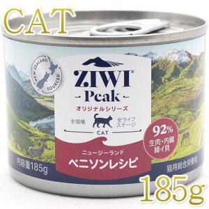 最短賞味2022.2・ジウィピーク 猫用 キャット缶 ベニソン 185g ウェット 総合栄養食 Ziwipeak ジーウィーピーク 正規品 zi94542|nekokin