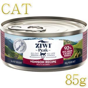 最短賞味2021.12・ジウィピーク 猫用 キャット缶 ベニソン 85g ウェット 総合栄養食 Ziwipeak ジーウィーピーク 正規品 zi94566|nekokin