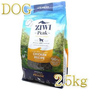 最短賞味2020.7・ジウィピーク 犬用 フリーレンジチキン 2.5kg エアドライ ドッグフード グレインフリー ZiwiPeak 正規品 zi94788|nekokin