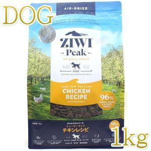 最短賞味2020.7・ジウィピーク 犬用 フリーレンジチキン 1kg エアドライ ドッグフード グレインフリー ZiwiPeak 正規品 zi94801|nekokin