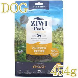 最短賞味2021.1・ジウィピーク 犬用 フリーレンジチキン 454g エアドライ ドッグフード グレインフリー ZiwiPeak 正規品 zi94825|nekokin