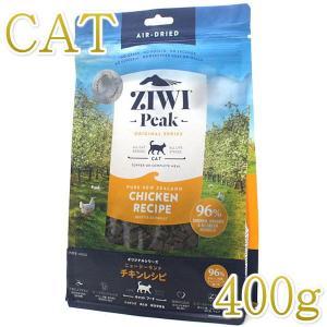 最短賞味2020.7・ジウィピーク 猫用 フリーレンジチキン 400g キャットフード ジーウィーピーク ZiwiPeak 正規品 zi94849|nekokin