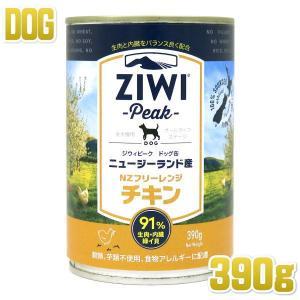最短賞味2022.3・ジウィピーク 犬用 ドッグ缶 フリーレンジチキン 390g ウェット ジーウィーピーク ZiwiPeak 正規品 zi94863 nekokin