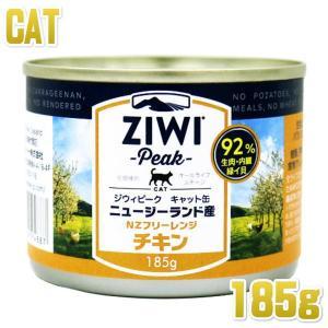 最短賞味2021.9・ジウィピーク 猫缶 フリーレンジチキン 185g ウェット 総合栄養食 Ziwipeak ジーウィーピーク 正規品 zi94887|nekokin