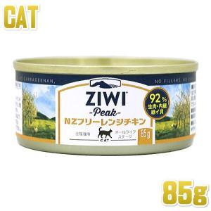 最短賞味2021.10・ジウィピーク 猫缶 フリーレンジチキン 85g ウェット 総合栄養食 Ziwipeak ジーウィーピーク 正規品 zi94900|nekokin