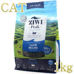 最短賞味2020.8・ジウィピーク 猫用 ラム 1kg エアドライ キャットフード ジーウィーピーク ZiwiPeak 正規品 zi95754|nekokin