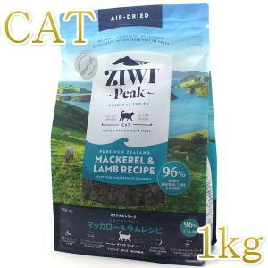 最短賞味2020.8・ジウィピーク 猫用 NZマッカロー&ラム1kg エアドライ キャットフード ジーウィーピーク ZiwiPeak 正規品 zi95792|nekokin