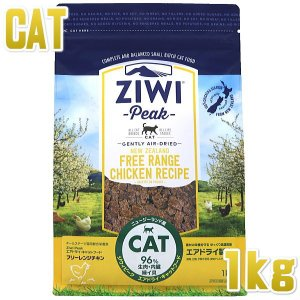 最短賞味2020.8・ジウィピーク 猫用 フリーレンジチキン 1kg キャットフード ジーウィーピーク ZiwiPeak 正規品 zi95815|nekokin