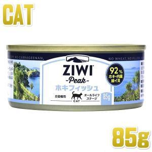 最短賞味2021.11・ジウィピーク 猫用 キャット缶 NZホキフィッシュ 85g 穀物不使用 キャットフード ジーウィーピーク ZiwiPeak 正規品 zi95877|nekokin