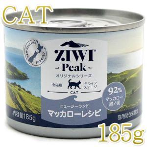 最短賞味2021.11・ジウィピーク 猫用 キャット缶 NZマッカロー 185g 穀物不使用 キャットフード ジーウィーピーク ZiwiPeak 正規品 zi95914|nekokin