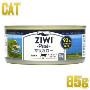 最短賞味2021.12・ジウィピーク 猫用 キャット缶 NZマッカロー 85g 穀物不使用 キャットフード ジーウィーピーク ZiwiPeak 正規品 zi95952|nekokin