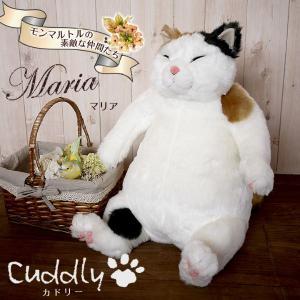 Cuddly(カドリー) 猫のぬいぐるみ マリア 柄 三毛 身長 約43cm 体重 約680g 生産...