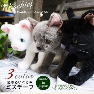 Cuddly(カドリー)猫のぬいぐるみミスチーフです。ミスチーフシリーズには黒猫のチビ松、白猫のツル...