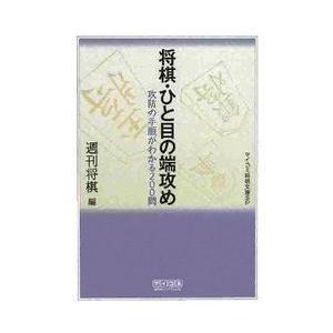 将棋・ひと目の端攻め|nekomadoshop