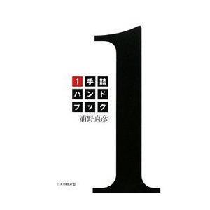 【サイン入り】1手詰ハンドブック|nekomadoshop