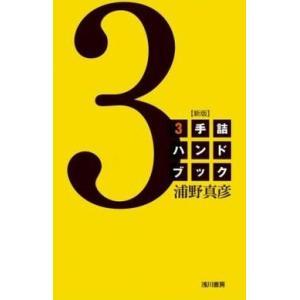 【サイン入り】【新版】3手詰ハンドブック|nekomadoshop