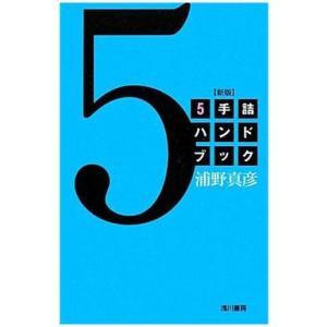 【サイン入り】【新版】5手詰ハンドブック|nekomadoshop