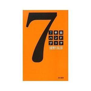 【サイン入り】7手詰ハンドブック|nekomadoshop