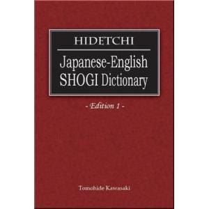 HIDETCHI和英将棋用語辞書|nekomadoshop