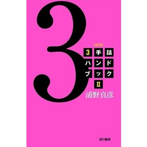 【サイン入り】【新版】3手詰めハンドブック2|nekomadoshop