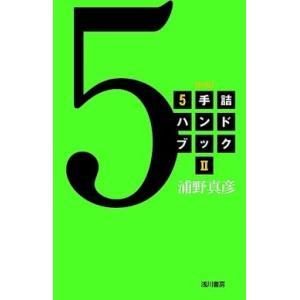 【サイン入り】【新版】5手詰ハンドブック2|nekomadoshop