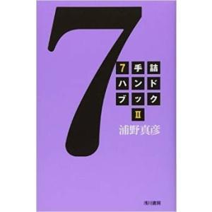 【サイン入り】7手詰ハンドブック2|nekomadoshop