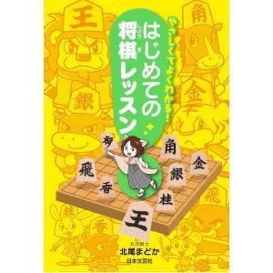 【サイン入り】やさしくてよくわかる!はじめての将棋レッスン|nekomadoshop