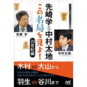 先崎学&中村太地 この名局を見よ! 20世紀編|nekomadoshop