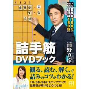【サイン入り】詰手筋DVD