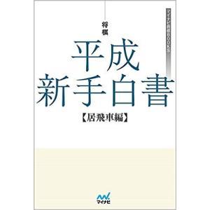 将棋 平成新手白書 居飛車編|nekomadoshop