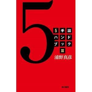 【サイン入り】5手詰ハンドブック3|nekomadoshop
