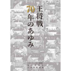王将戦 70年のあゆみ|nekomadoshop