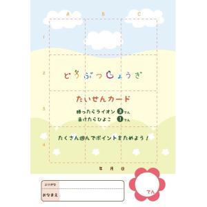 【送料無料】どうぶつしょうぎ 大会キット(20名用)|nekomadoshop
