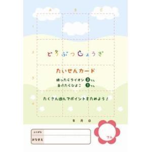 【送料無料】どうぶつしょうぎ 大会キット(100名用)|nekomadoshop