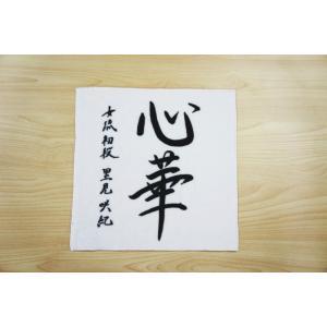 棋士揮毫タオル 里見咲紀女流初段「心華」 nekomadoshop