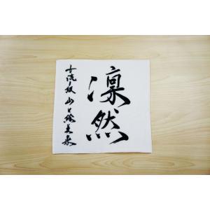 棋士揮毫タオル 山口絵美菜女流1級「凛然」|nekomadoshop