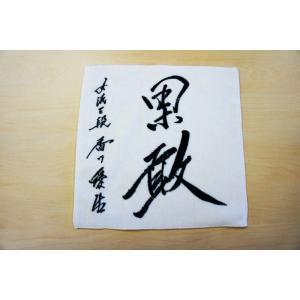 【特別価格】女流棋士揮毫タオル3枚セット|nekomadoshop