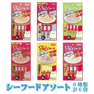 【シーフードアソート】いなば CIAO(チャオ)ちゅ〜る 6種各1袋 猫用おやつ ちゅーる