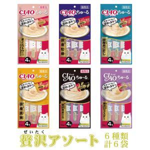 【贅沢アソート】いなば CIAO(チャオ)ちゅ〜る 6種各1袋 猫用おやつ ちゅーる