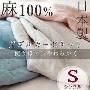 ガーゼケット シングル 麻100% ダブルガーゼケット 日本製|nekoronta