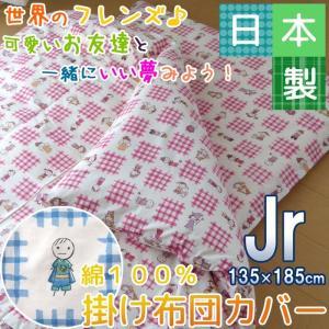 掛け布団カバー ジュニア 135×185cm 「世界のフレンズ」 洗える 日本製 3009|nekoronta