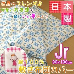 敷き布団カバー ジュニア 90×190cm(85×185cm用) 「世界のフレンズ」 洗える 日本製 3009|nekoronta