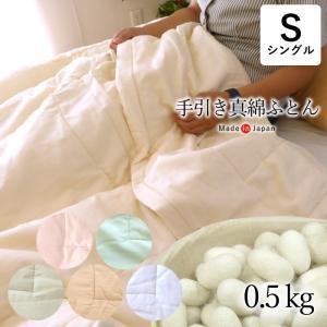 真綿肌掛け布団 シングル 150×210cm 手引き真綿 無地 ナチュラル 日本製|nekoronta