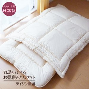 洗える お昼寝布団セット 日本製 テイジン フィルケアわた|nekoronta